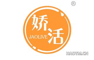娇活 JAOLIVE