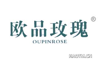 欧品玫瑰 OUPINROSE