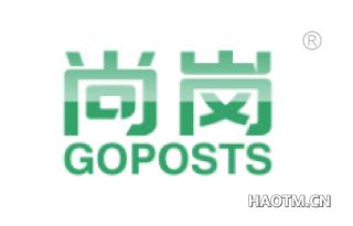 尚岗 GOPOSTS