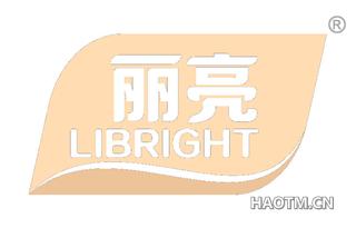 丽亮 LIBRIGHT