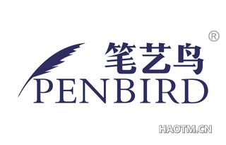 笔艺鸟 PENBIRD