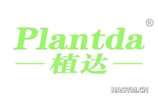 植达 PLANTDA
