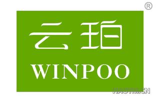 云珀 WINPOO
