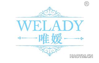 唯媛 WELADY