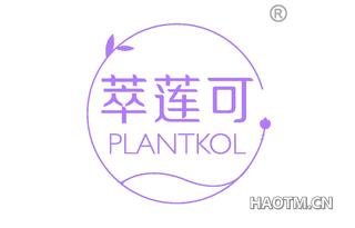萃莲可 PLANTKOL