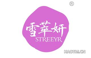 雪萃妍 STREEYR
