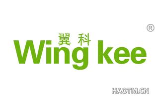 翼科 WING KEE