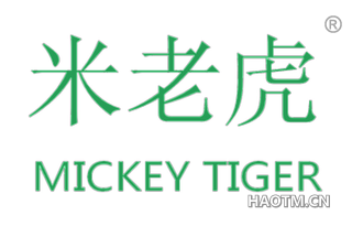 米老虎 MICKEY TIGER