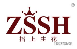 指上生花 ZSSH