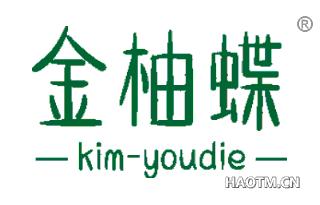 金柚蝶 KIM YOUDIE