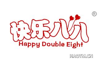 快乐八八 HAPPY DOUBLE EIGHT
