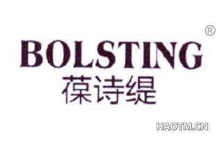 葆诗缇 BOLSTING