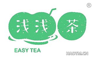 浅浅茶 EASY TEA