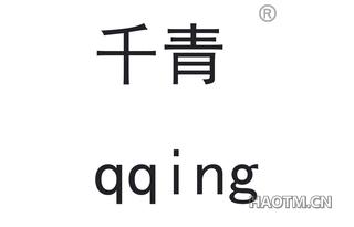 千青 QQING