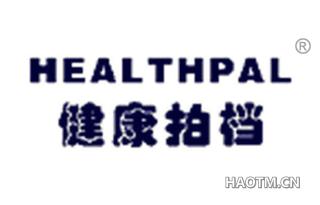 健康拍档 HEALTHPAL