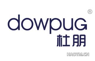 杜朋 DOWPUG
