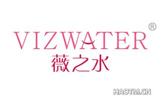薇之水 VIZWATER