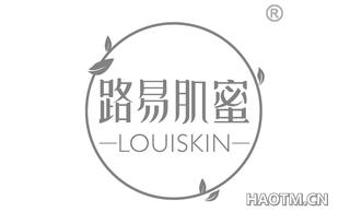 路易肌蜜 LOUISKIN