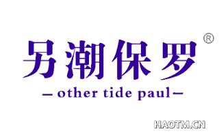 另潮保罗 OTHER TIDE PAUL