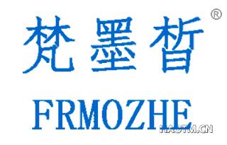 梵墨皙 FRMOZHE