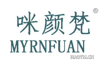咪颜梵 MYRNFUAN