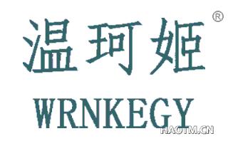 温珂姬 WRNKEGY