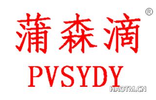 蒲森滴 PVSYDY