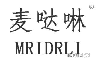 麦哒啉 MRIDRLI