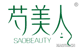 芍美人 SAOBEAUTY
