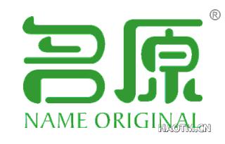 名原 NAME ORIGINAL