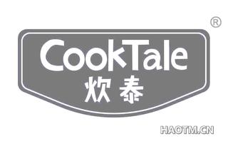 炊泰 COOKTALE