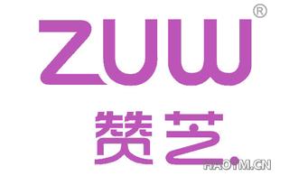 赞芝 ZUW