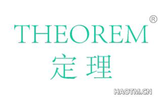 定理 THEOREM