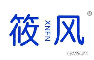筱风 XNFN