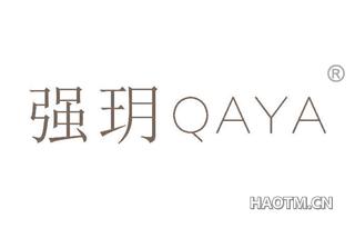 强玥 QAYA