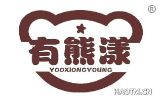 有熊漾 YOOXIONGYOUNG