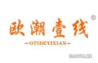 欧潮壹线 OTIDEYIXIAN