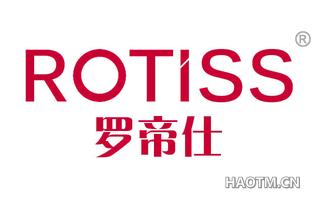 罗帝仕 ROTISS