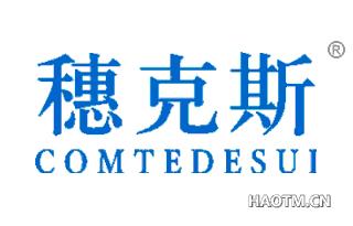 穗克斯 COMTEDESUI
