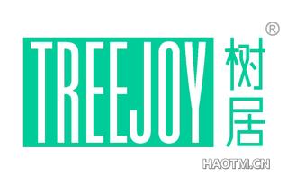 树居 TREEJOY