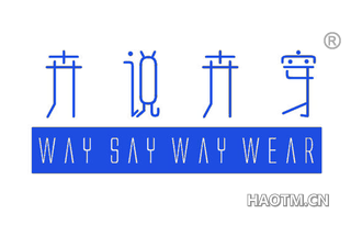 卉说卉穿 WAY SAY WAY WEAR