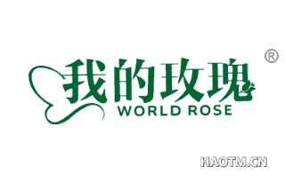 我的玫瑰 WORLD ROSE