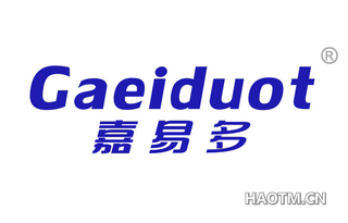 嘉易多 GAEIDUOT