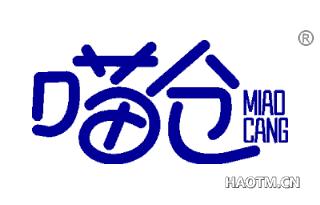 喵仓 MIAO CANG