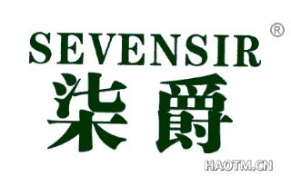 柒爵 SEVENSIR
