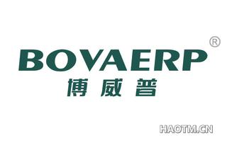 博威普 BOVAERP