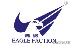 鹰派 EAGLE FACTION