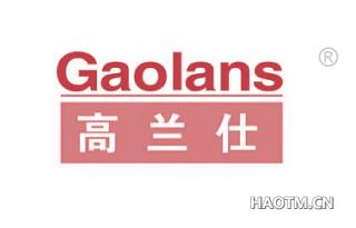 高兰仕 GAOLANS