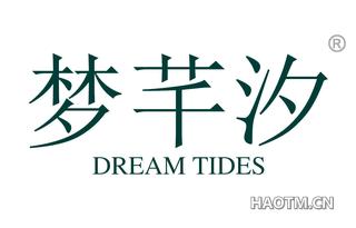梦芊汐 DREAM TIDES