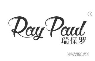 瑞保罗 RAY PAUL